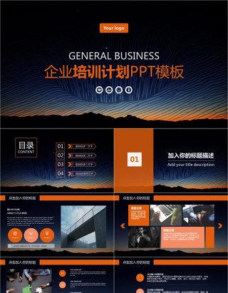 企业培训计划公司介绍汇报PPT模板