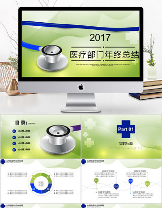 2017医疗部门年终总结ppt模板