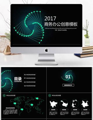 2017科技简洁商务通用ppt模板