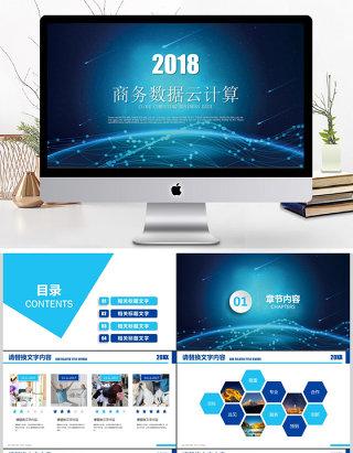 蓝色科技大数据服务器商务科技云计算ppt