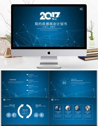 2017蓝色商务风商业计划书ppt模板