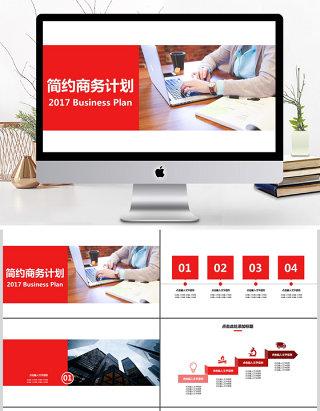 红色商务计划简约PPT模板