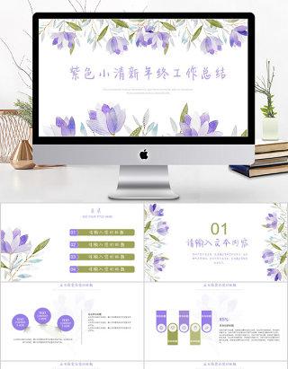 2018紫色小清新年终工作总结ppt模板