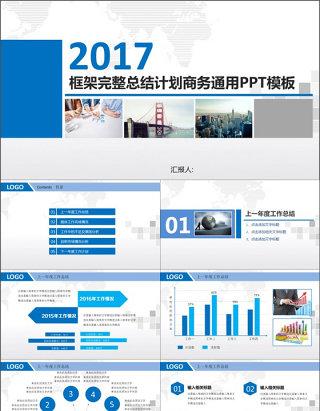 2017框架完整总结计划商务通用PPT模板