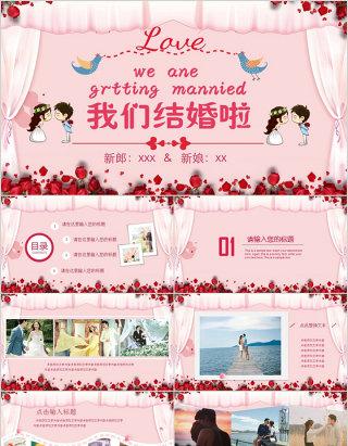 浪漫新婚典礼婚礼相册婚庆策划PPT模板