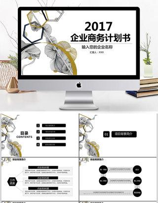 2017创意商业计划书商务通用ppt