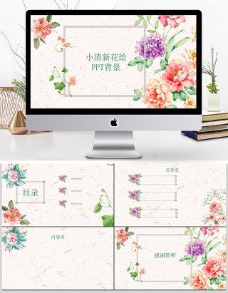 小清新花朵手绘PPT背景