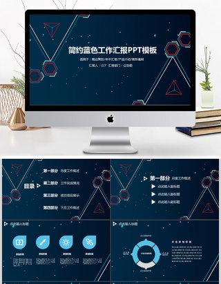 2017简约蓝色工作汇报商务通用ppt模板
