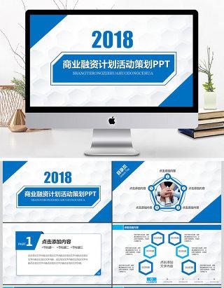 蓝色创业计划书商业项目融资动态ppt模板