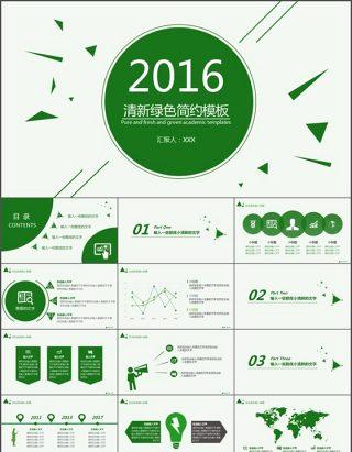 创意绿色清爽简约工作汇报总结ppt模板