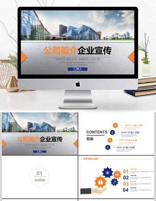 2017年公司简介企业宣传PPT模板