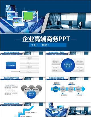 企业高端商务动态演示PPT模板