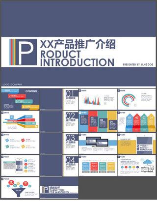 扁平化立体视觉图表——清新简约扁平化产品推介市场分析ppt模板