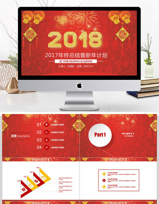 2018年终总结暨新年计划ppt模板