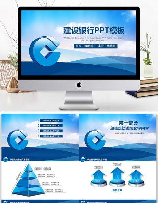 中国建设银行建行总结汇报PPT