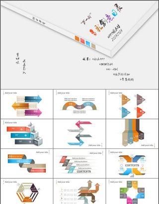 16套多彩创意目录ppt各式图表打包下载