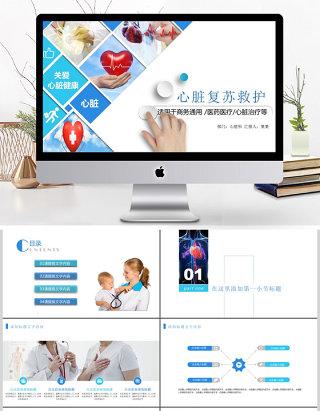 高血压心脏疾病治疗医药医疗PPT模板
