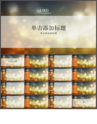 梦幻光晕背景品牌宣传PPT模板