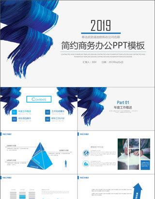 蓝色水彩简约简洁商务办公PPT