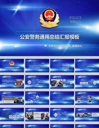 蓝色背景党政中国人民警察ppt模板