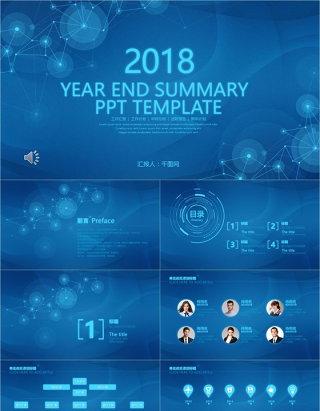 炫酷科技蓝色背景工作总结汇报PPT