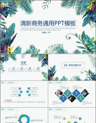 2017小清新时尚简洁商务通用ppt模板