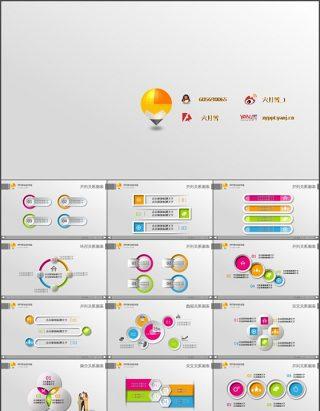 15套四色微立体精美PPT图表 下载