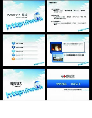 房地产科技电子商务ppt模板图片