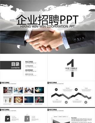 人才教育校园招聘 企业招聘 校招PPT2