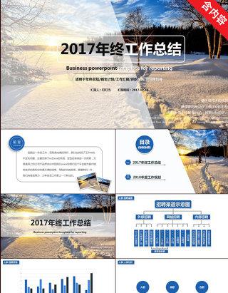 2017人事部年度工作总结