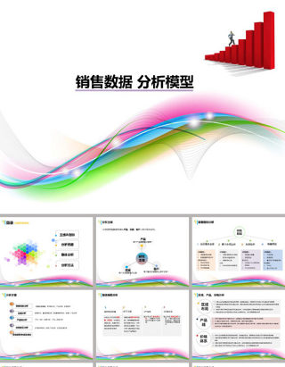 炫彩背景销售数据分析ppt模板