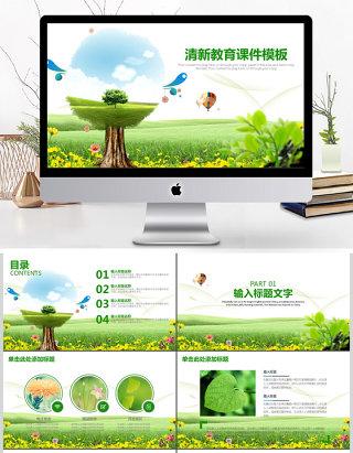 绿色小清新植物花卉教学教育课件动态PPT