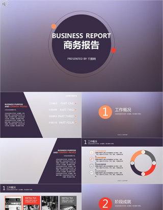 商务报告汇报总结PPT模板