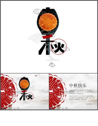 月饼山水画动态中秋节PPT模板