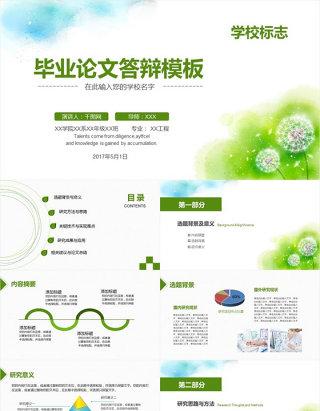 毕业设计答辩小清新绿色PPT模板