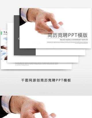 自我介绍 个人简历竞聘PPT模版
