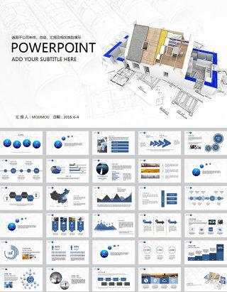 简约房地产楼盘建筑工作报告ppt模板