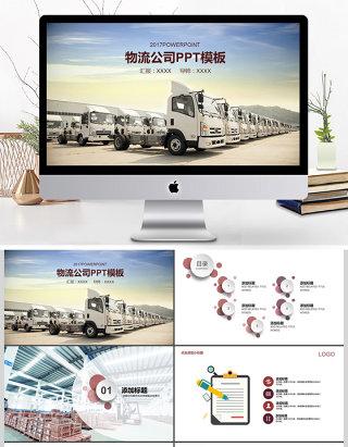 2017年物流公司运输工作汇报PPT模板