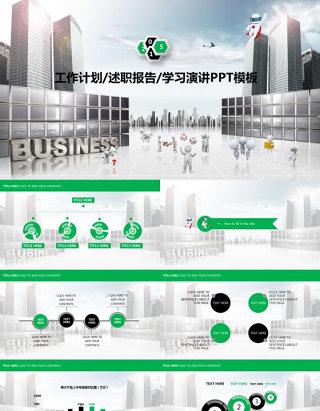 3D小人构建商务场景现代都市高楼背景工作汇报通用商务ppt模板