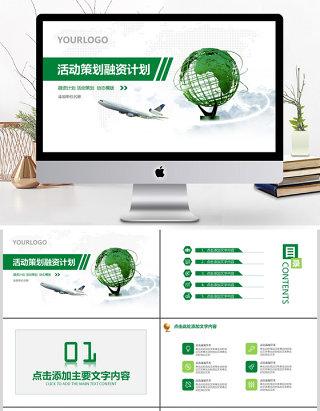 绿色商业计划书营销策划书ppt模板下载