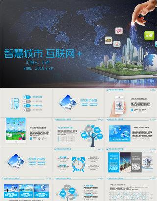 智慧城市互联网+科技城市PPT模板