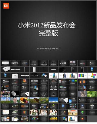 2012年小米手机(1S)发布
