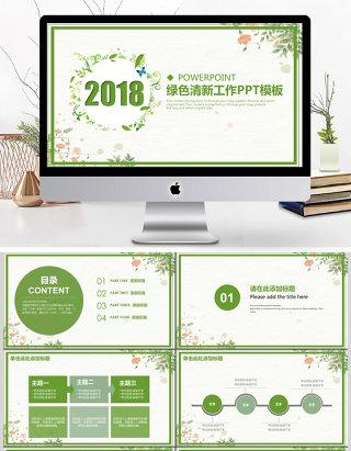 2018植物绿色小清新工作报告总结PPT