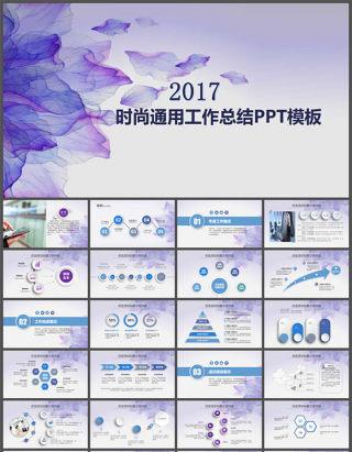 紫色时尚唯美小清新微立体商务工作总结汇报通用ppt模板