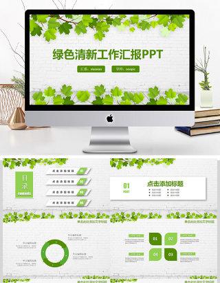 绿色简约时尚工作汇报ppt动态模板