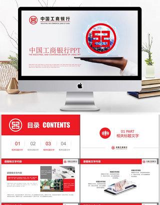 红色中国工商银行工作总结数据报告PPT