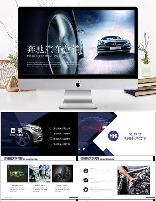 高端汽车奔驰汽车广告营销商业计划书ppt