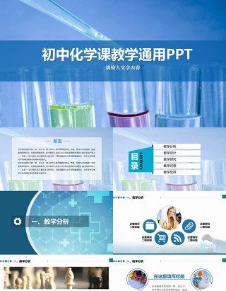 2017年初中高中化学说课PPT模板