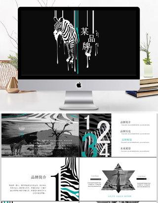 斑马族创意时尚品牌宣传简介动态ppt