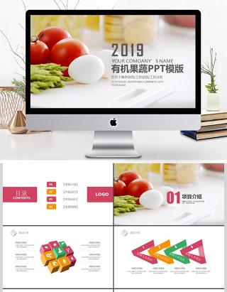农业生鲜新鲜蔬菜介绍PPT模板